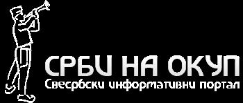 Срби на Окуп