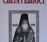 СВЕТА РЕВНОСТ – Архиепископ Аверкије