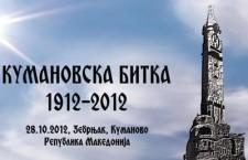 СЕЋАЊЕ НА ПОНОСНУ СРБИЈУ 1912