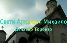 Обраћање Др Десанке Крстић на Св. Арх. Михаила (видео)