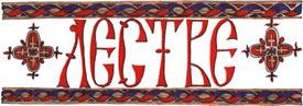 lestve