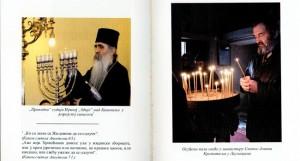 – Књига о издаји и превари –