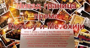 """""""Улица затвореног срца"""" у Београду, 4. јануара"""
