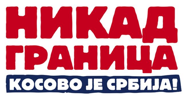 ЗАБРАЊЕН СКУП У СУБОТУ 12. ЈАНУАРА!
