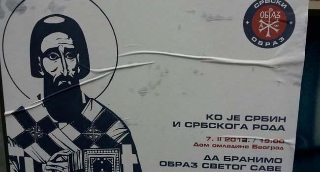 Провокација атеиста Србије одложена услед реакције Образа!!!