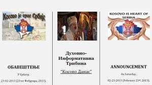 "Духовно Информативна Трибина – ""Косово Данас"""