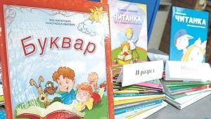 Којим језиком се говори у Србији?