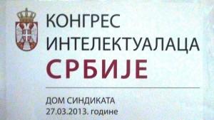 Конгрес 320 интелектуалаца Србије (видео)
