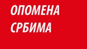 Опомена Србима (видео)