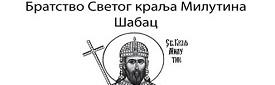 http://srbinaokup.info/wp-content/uploads/2013/06/bratstvo-svetog-kralja-milutina-sabac.jpg