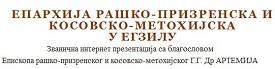 http://srbinaokup.info/wp-content/uploads/2013/06/erp-u-egzilu.jpg