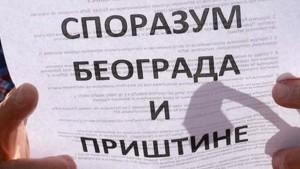 Наставак издаје у Бриселу о изборима, правосуђу и амнестији