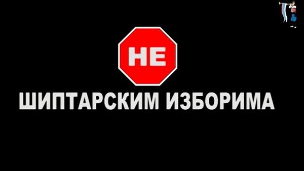 НЕ ШИПТАРСКИМ ИЗБОРИМА! (ВИДЕО)