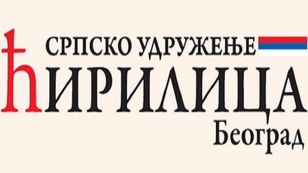 Српско удружење ЋИРИЛИЦА – ПРОТЕСТ