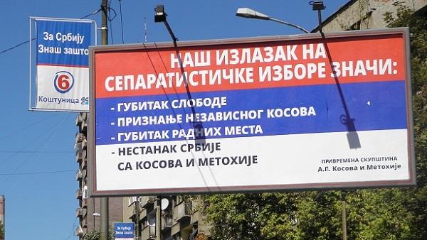 Избори Приштине са елементима чистог фашизма!