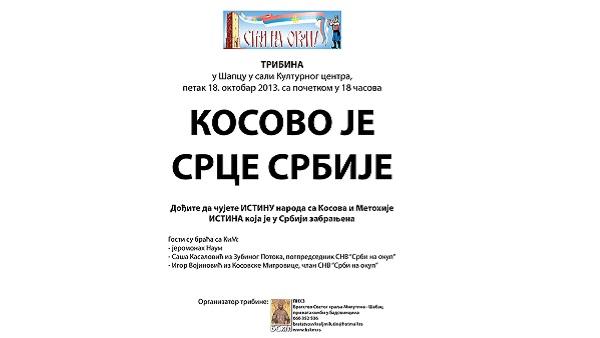 Косово је срце Србије – трибина у Шапцу