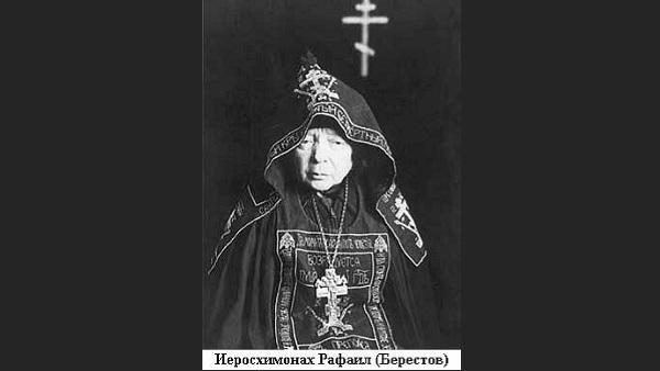 Екуменизам су створили шкотски масони – руски схиjеромонах Рафаил Берестов