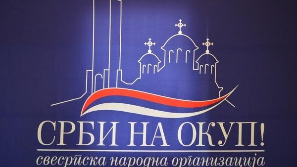 "Основан месни одбор СНО ""Срби на окуп"" у Војводини"