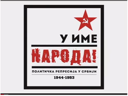 Трагом заташканих комунистичких злочина