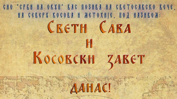 Свети Сава и косовски завет данас (ВИДЕО)