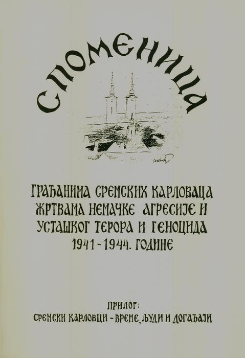 ПРВЕ ЖРТВЕ УСТАШКОГ ТЕРОРА И ГЕНОЦИДА У СРЕМСКИМ КАРЛОВЦИМА, ХАПШЕЊЕ ИСТАКНУТИХ ГРАЂАНА ЈУНА 1941. ГОДИНЕ И ЊИХОВО СТРАДАЊЕ У ЛОГОРУ ЈАДОВНО