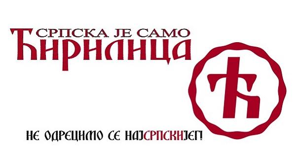 Дошло је време да се одговара за данашње (неуставно) латиничење Срба