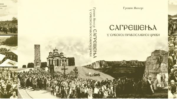 САГРЕШЕЊА У СРБСКОЈ ПРАВОСЛАВНОЈ ЦРКВИ – Нова књига Грешног Милоја