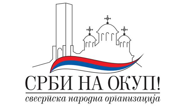 """СНО """"Срби на окуп"""": Заједно за очување вере и српства!"""