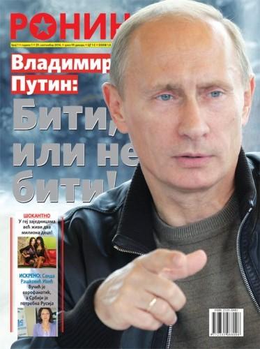 Има ли у Србији србских медија?!