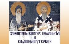 Трибина у Крагујевцу: Завештање Светих Немањића и садашњи пут Србије