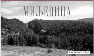 Злочини у Фочи и околини 1945.