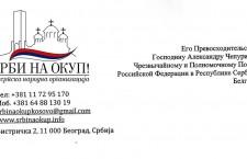 """Отворено писмо СНО """"Срби на окуп"""", Амбасадору Руске Федерације, г. Александру Чепурину"""