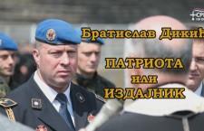 Братислав Дикић – Патриота или Издајник (видео)