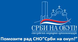 http://srbinaokup.info/wp-content/uploads/2016/03/Pomozite-rad-SNO-plavo.jpg