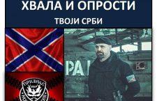 Годишњица смрти команданта Алексеја Мозговоја