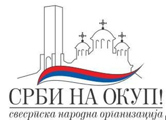 Видовданска литија 2016.