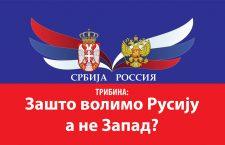 Трибина у Шапцу: Зашто волимо Русију а не Запад