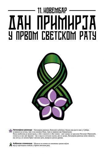 11 новембар Дан примирја Наталијина рамонда