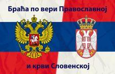 Молимо се Богу и држимо се Русије