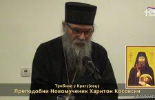 Трибина о Преподобном Новомученику Харитону Косовском (видео)