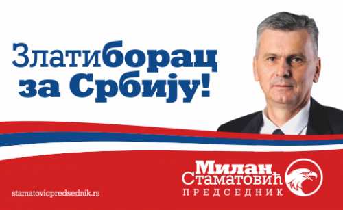 Изјава председничког кандидата Милана Стаматовића