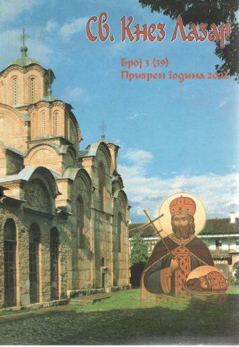 Епископ Артемије: Светом Архијерејском Синоду за сабор