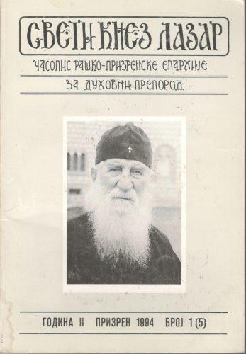 Епископ Артемије: На бранику Православља