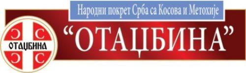 Народни покрет Срба са Косова и Метохије: САОПШТЕЊЕ ЗА ЈАВНОСТ