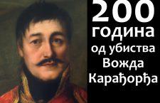 Академија у Шапцу – 200 година од убиства Вожда Карађорђа (видео)