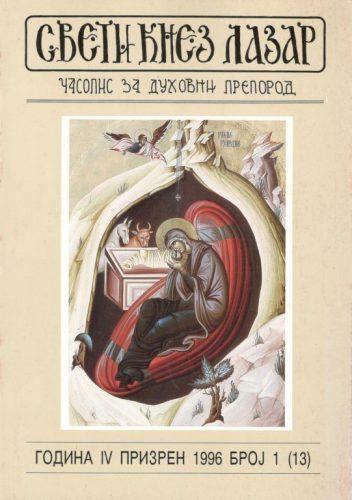 Жељко Которанин: Литургијско и молитвено општење са неправославнима (III)