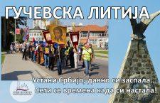 Гучевска Литија 2017. репортажа (видео)