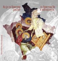 """""""Косово-монолог или дијалог? Питање је сад"""" – најава конференције за новинаре"""