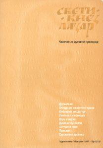 Жељко Которанин: Римокатолици и крштење (I)