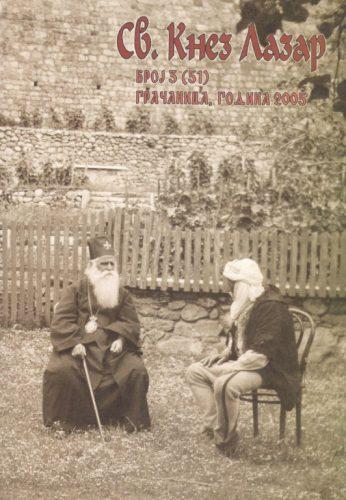 Епископ Артемије: Практична философија (II) [1]